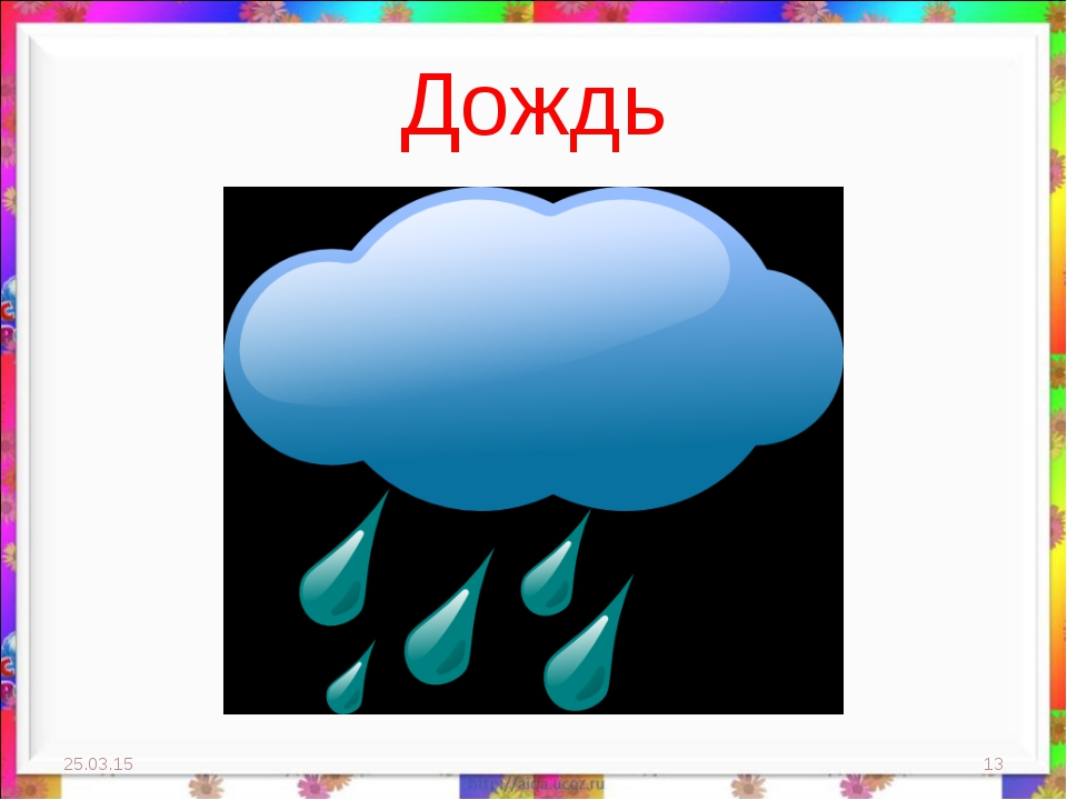 Дождь * *