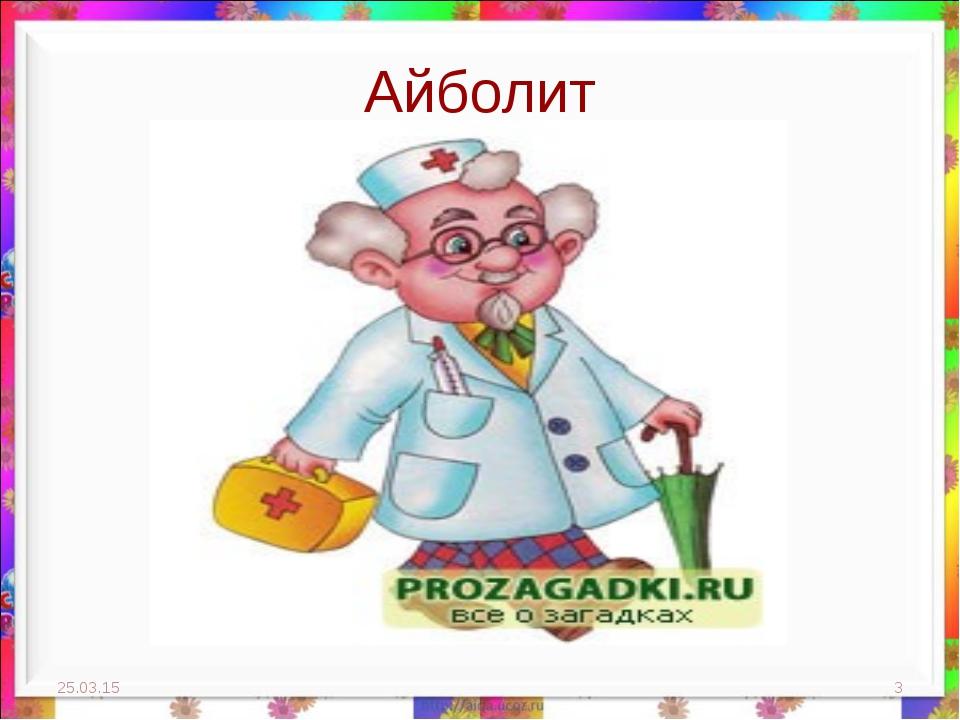 Айболит * *