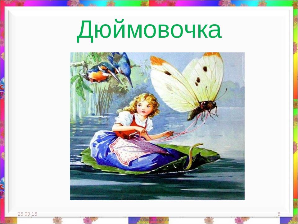 Дюймовочка * *