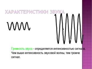 Громкость звука - определяется интенсивностью сигнала. Чем выше интенсивност