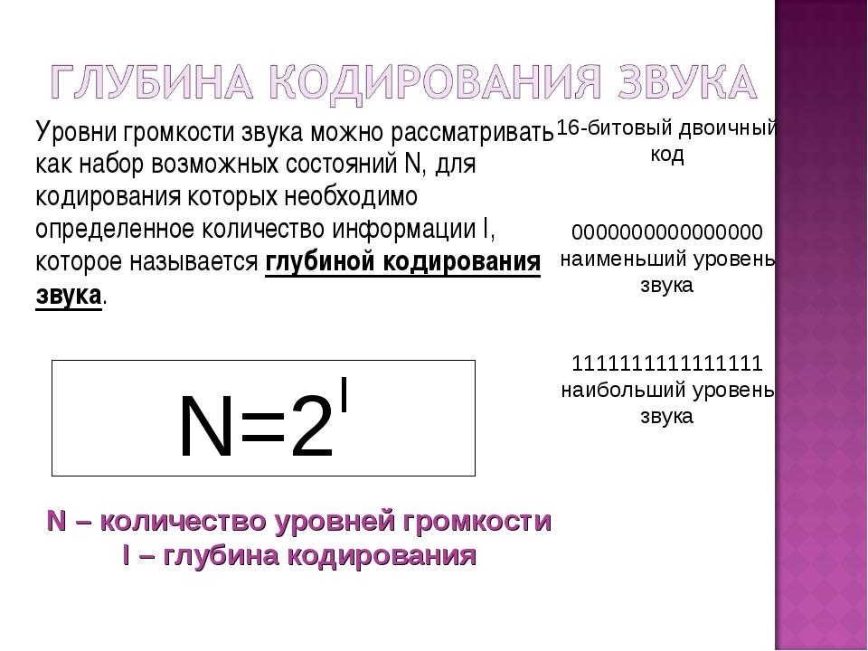 Уровни громкости звука можно рассматривать как набор возможных состояний N, д...