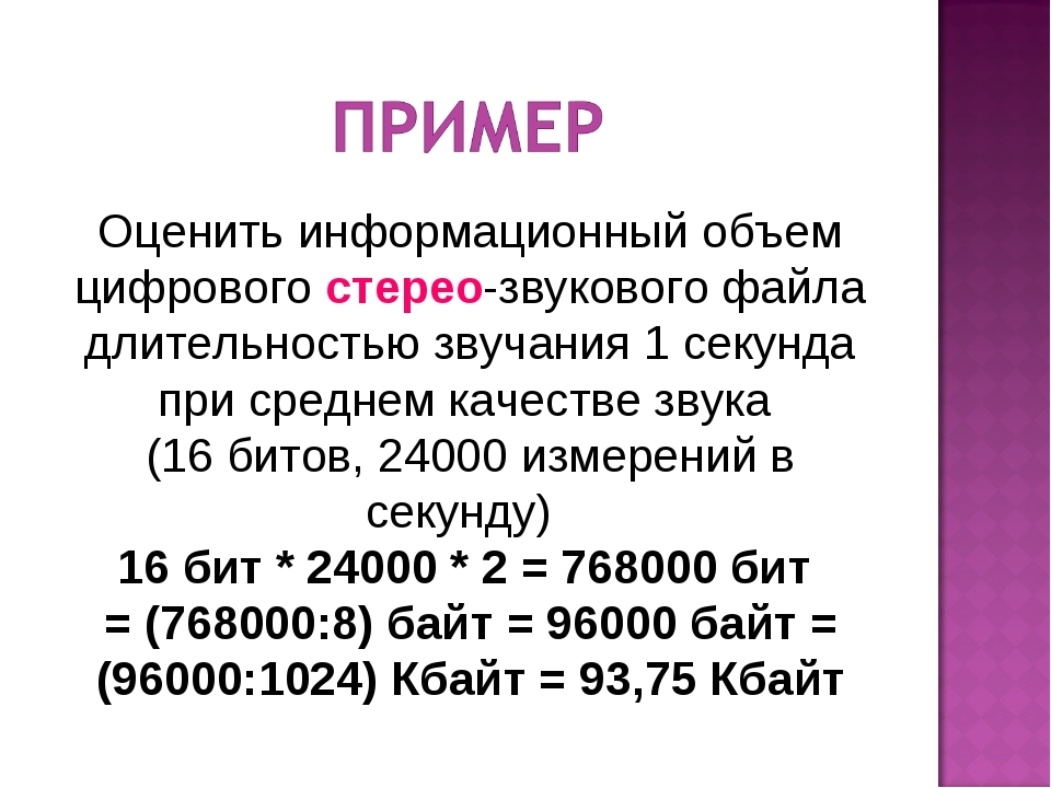Оценить информационный объем цифрового стерео-звукового файла длительностью з...