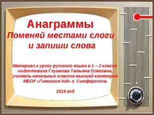 Анаграммы Поменяй местами слоги и запиши слова Материал к уроку русского язык