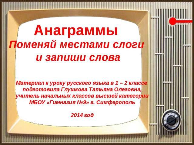 Анаграммы Поменяй местами слоги и запиши слова Материал к уроку русского язык...