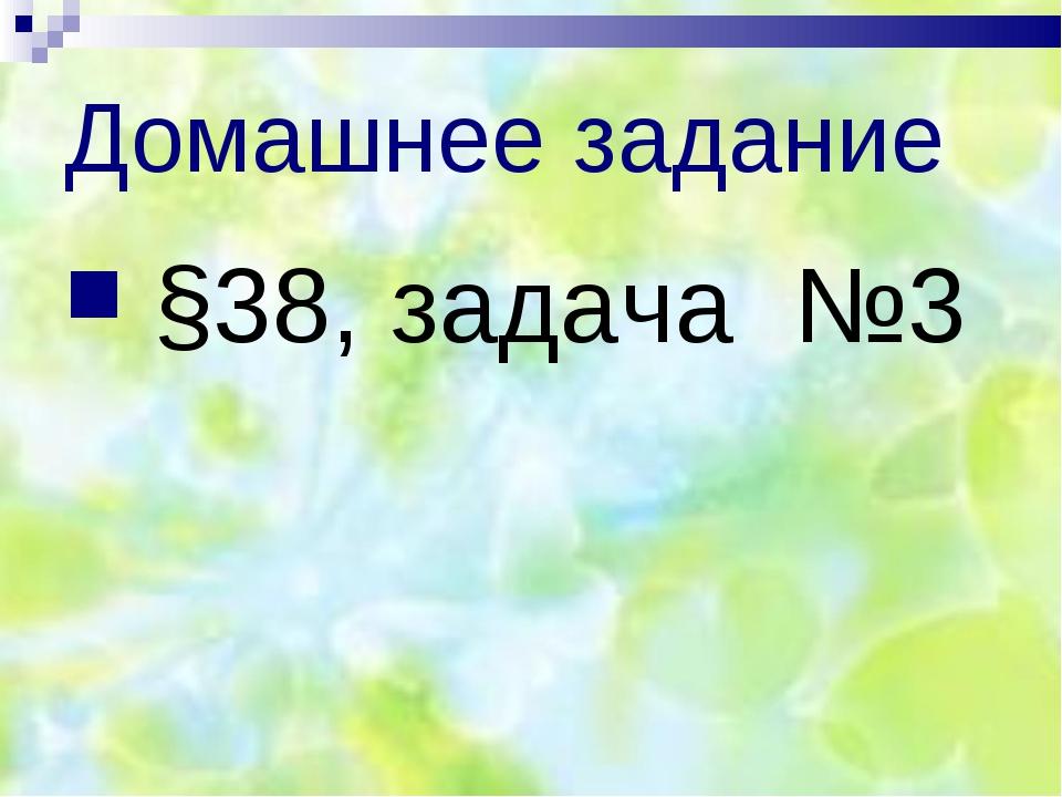 Домашнее задание §38, задача №3