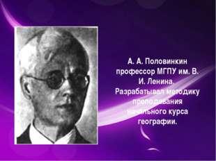 А. А. Половинкин профессор МГПУ им. В. И. Ленина. Разрабатывал методику преп