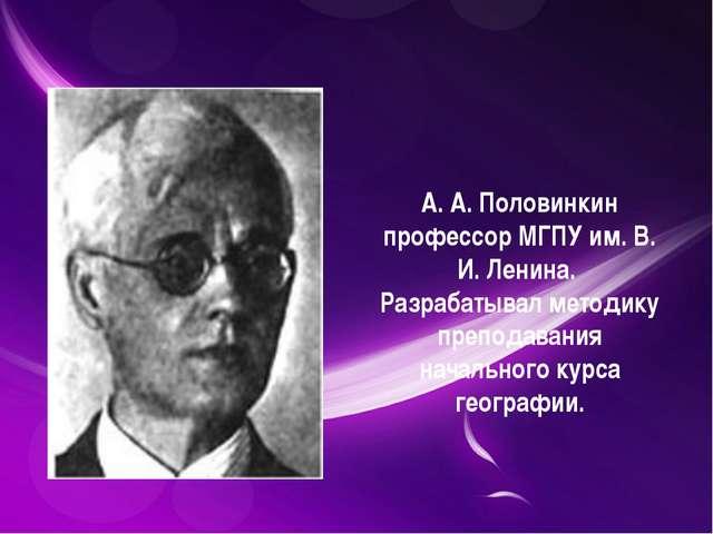 А. А. Половинкин профессор МГПУ им. В. И. Ленина. Разрабатывал методику преп...
