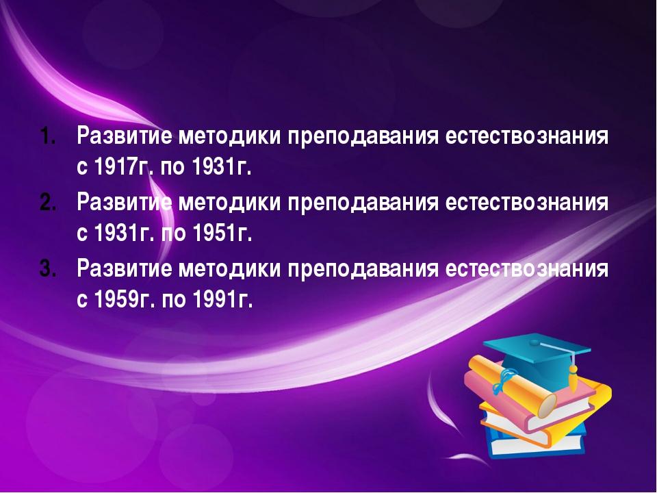 Развитие методики преподавания естествознания с 1917г. по 1931г. Развитие ме...