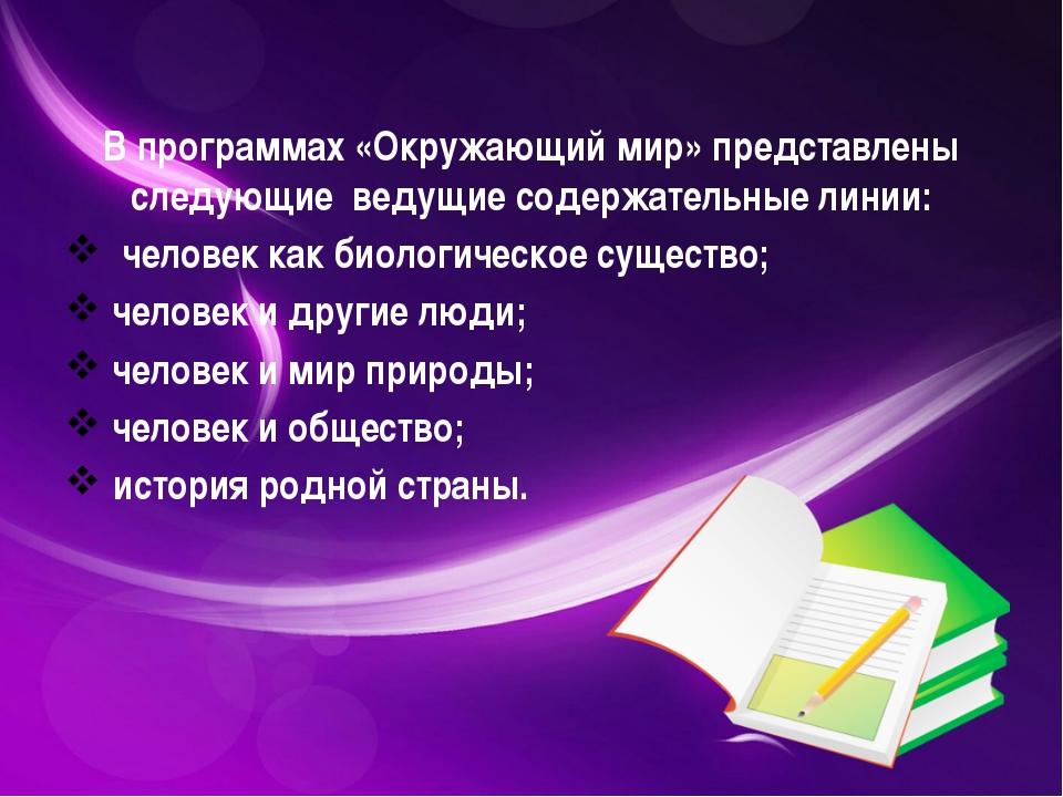 В программах «Окружающий мир» представлены следующие ведущие содержательные...
