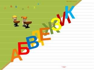 РУССКИЙ ЯЗЫК (ЧТЕНИЕ)   Д А И Б В Ж Е З К А Б В Ж З Е К http://aida.ucoz.ru