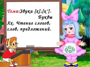 АРТИКУЛЯЦИОННЫЕ УПРАЖНЕНИЯ Тема:Звуки [х],[х'].  Буквы Хх. Чтение слогов, с
