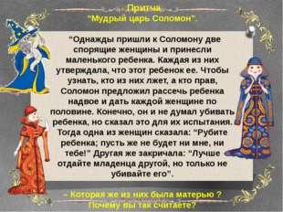 """Притча """"Мудрый царь Соломон"""". """"Однажды пришли к Соломону две спорящие женщин"""