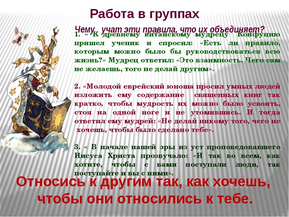 1. « К древнему китайскому мудрецу Конфуцию пришел ученик и спросил: «Есть л...