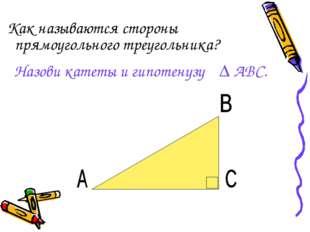Как называются стороны прямоугольного треугольника? Назови катеты и гипотену