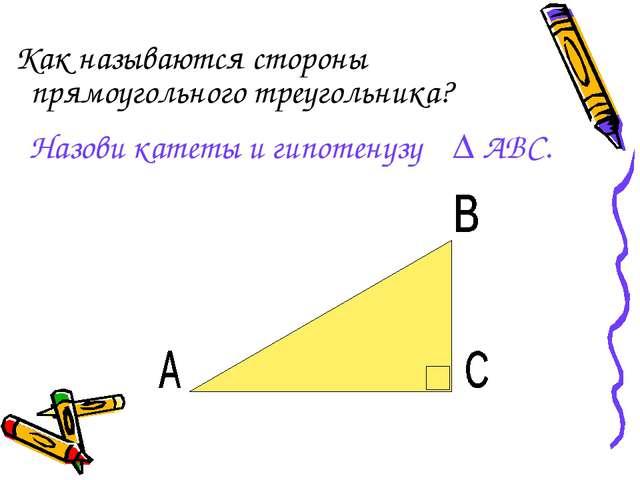 Как называются стороны прямоугольного треугольника? Назови катеты и гипотену...