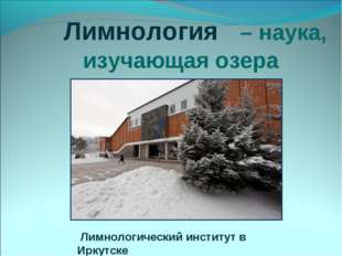 Лимнология – наука, изучающая озера Лимнологический институт в Иркутске