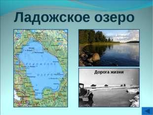 Ладожское озеро Дорога жизни