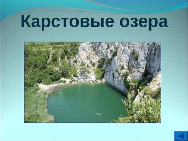 Карстовые озера