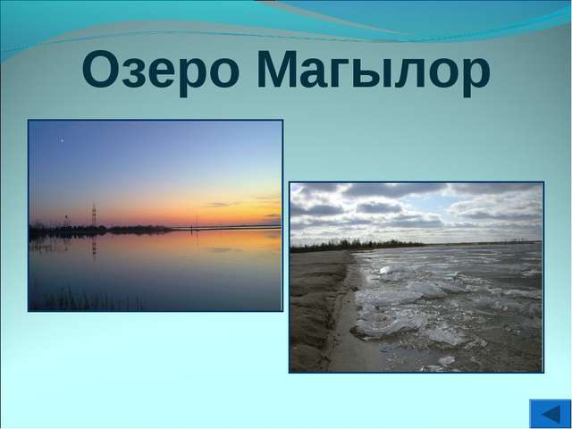 Озеро Магылор