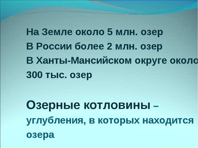 На Земле около 5 млн. озер В России более 2 млн. озер В Ханты-Мансийском окру...