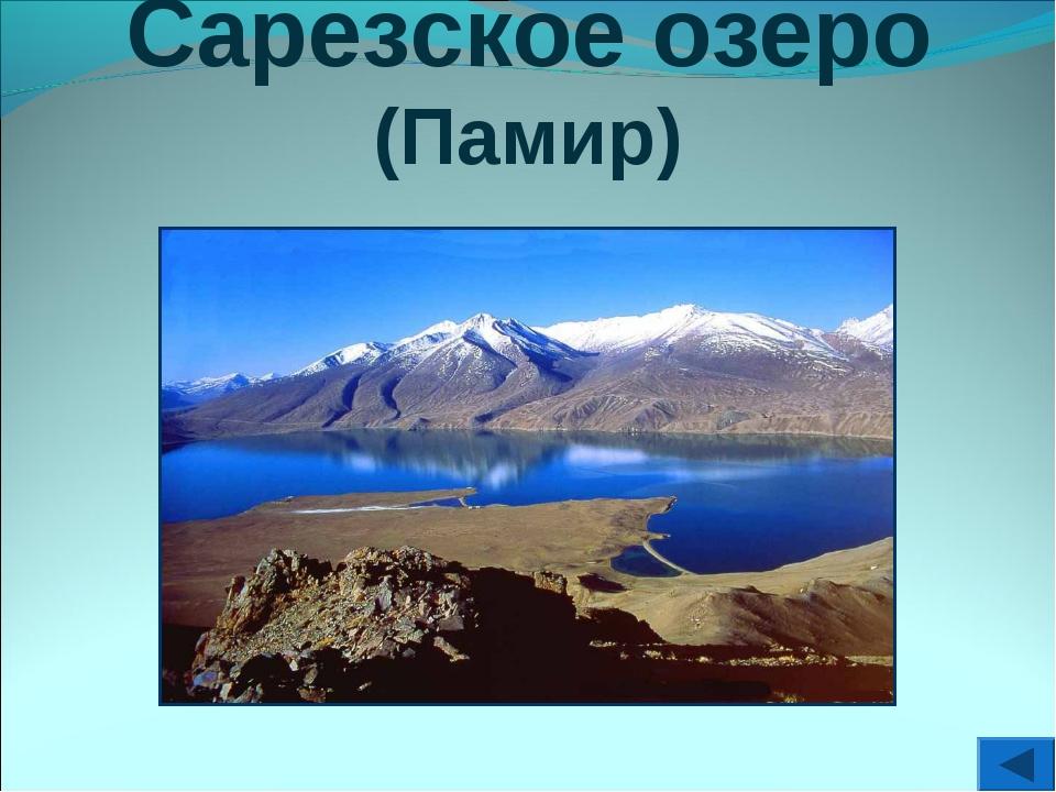 Сарезское озеро (Памир)
