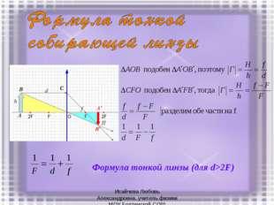 С Формула тонкой линзы (для d>2F) Исайчева Любовь Александровна, учитель физи