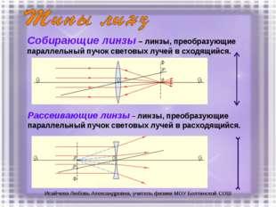 Собирающие линзы – линзы, преобразующие параллельный пучок световых лучей в с