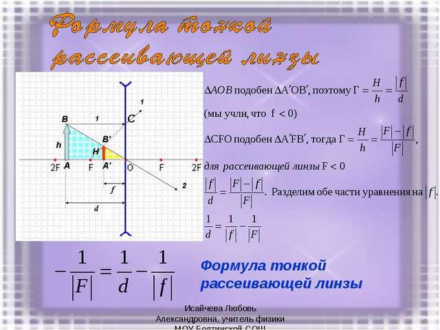 С Формула тонкой рассеивающей линзы Исайчева Любовь Александровна, учитель фи...