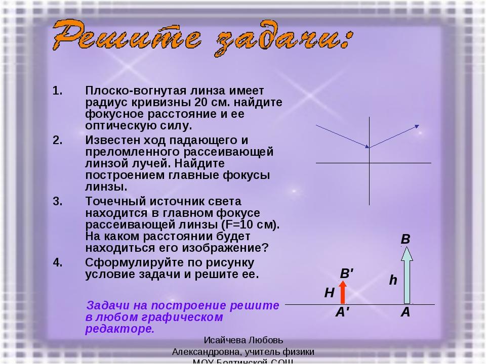 Плоско-вогнутая линза имеет радиус кривизны 20 см. найдите фокусное расстояни...
