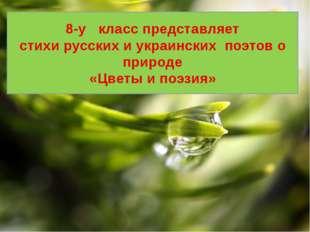 8-у класс представляет стихи русских и украинских поэтов о природе «Цветы и п