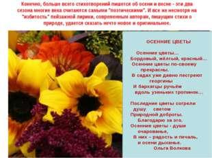 Конечно, больше всего стихотворений пишется об осени и весне - эти два сезон