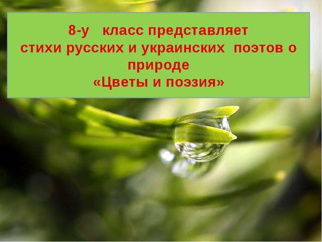 8-у класс представляет стихи русских и украинских поэтов о природе «Цветы и п...
