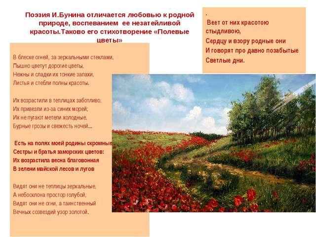 Поэзия И.Бунина отличается любовью к родной природе, воспеванием ее незатейли...