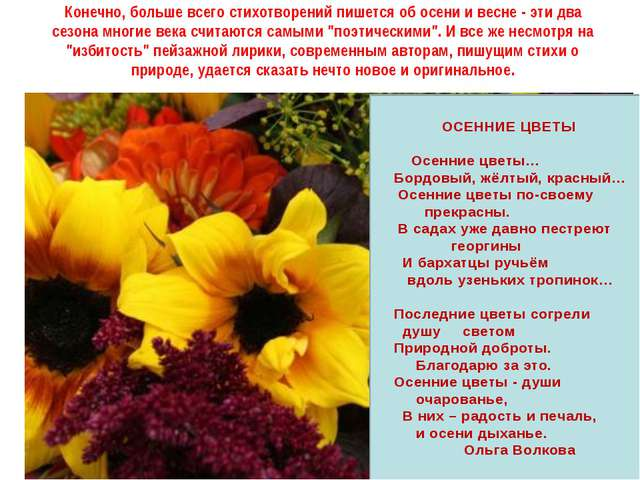 Конечно, больше всего стихотворений пишется об осени и весне - эти два сезон...