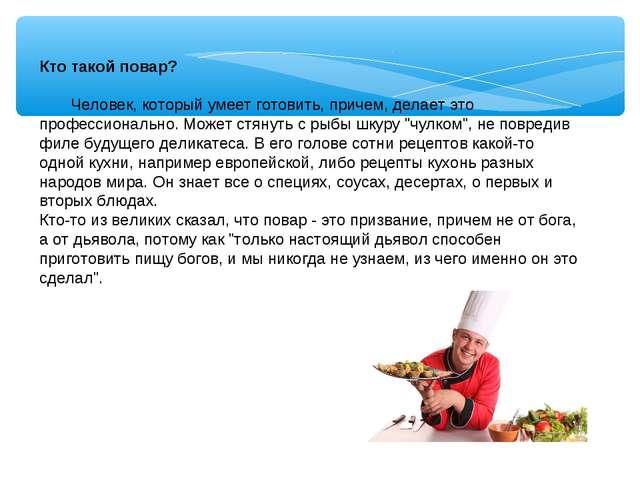 Кто такой повар? Человек, который умеет готовить, причем, делает это професси...