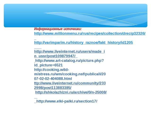 Информационные источники: http://www.millionmenu.ru/rus/recipes/collection/dr...