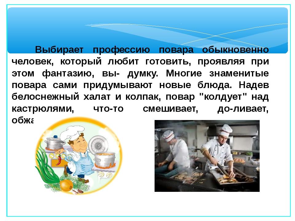 Выбирает профессию повара обыкновенно человек, который любит готовить, прояв...