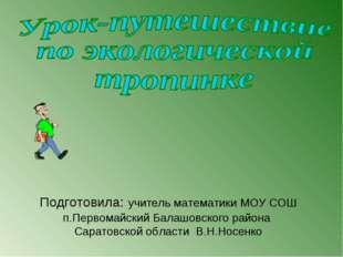 Подготовила: учитель математики МОУ СОШ п.Первомайский Балашовского района Са