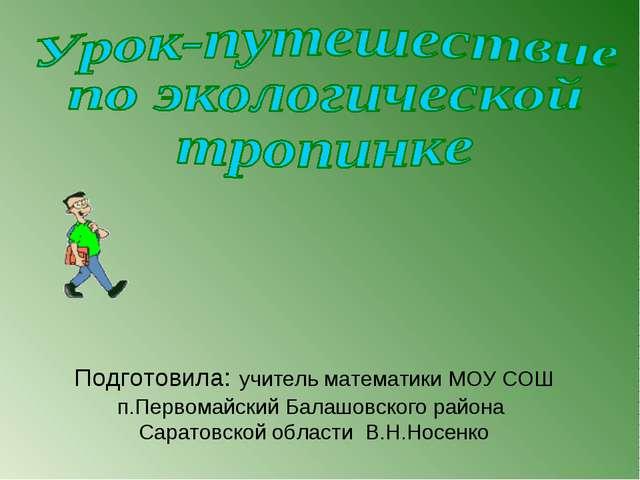 Подготовила: учитель математики МОУ СОШ п.Первомайский Балашовского района Са...
