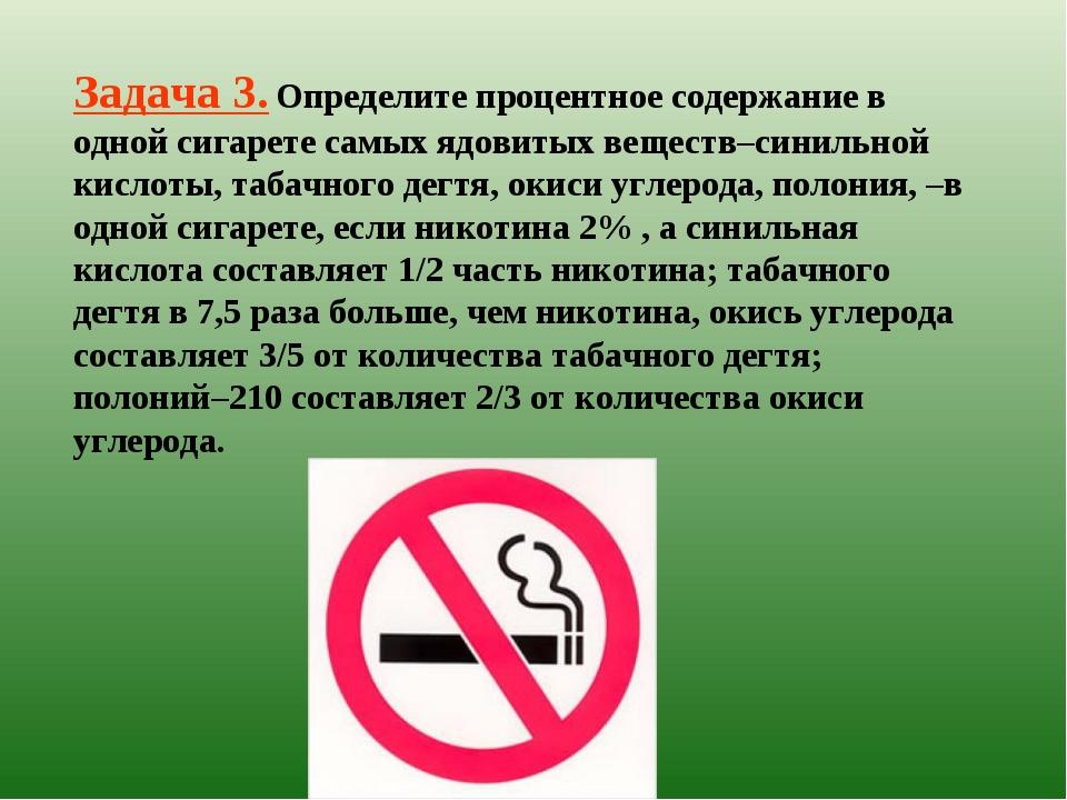 Задача 3. Определите процентное содержание в одной сигарете самых ядовитых ве...