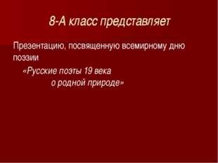 8-А класс представляет Презентацию, посвященную всемирному дню поэзии «Русски