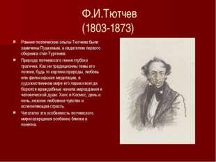 Ф.И.Тютчев (1803-1873) Ранние поэтические опыты Тютчева были замечены Пушкин