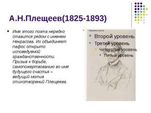 А.Н.Плещеев(1825-1893) Имя этого поэта нередко ставится рядом с именем Некрас