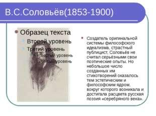 В.С.Соловьёв(1853-1900) Создатель оригинальной системы философского идеализма