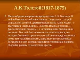А.К.Толстой(1817-1875) Многообразна жанровая природа поэзии А.К.Толстого. В н