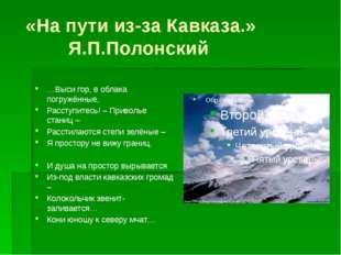 «На пути из-за Кавказа.» Я.П.Полонский …Выси гор, в облака погружённые, Расс