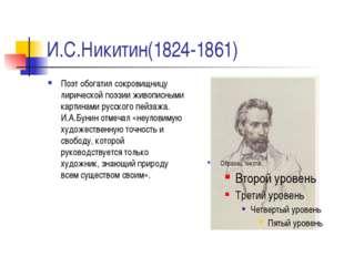 И.С.Никитин(1824-1861) Поэт обогатил сокровищницу лирической поэзии живописны