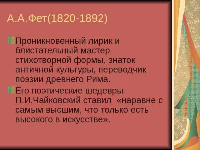 А.А.Фет(1820-1892) Проникновенный лирик и блистательный мастер стихотворной ф...