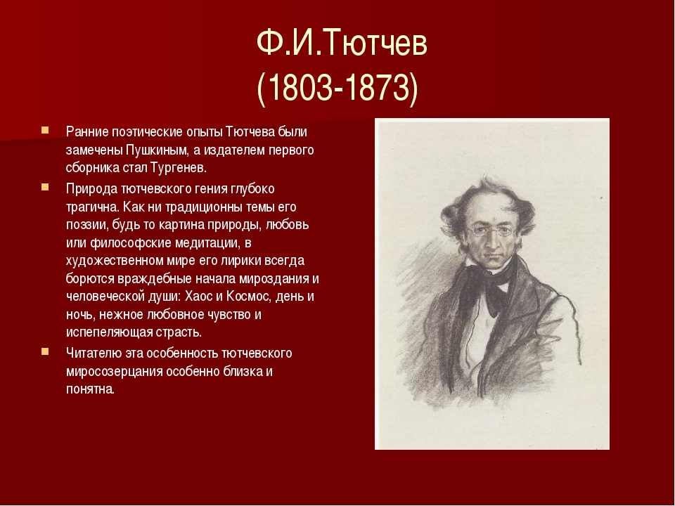 Ф.И.Тютчев (1803-1873) Ранние поэтические опыты Тютчева были замечены Пушкин...