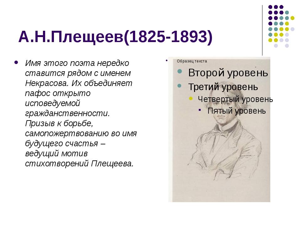 А.Н.Плещеев(1825-1893) Имя этого поэта нередко ставится рядом с именем Некрас...